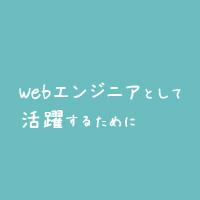 Webエンジニアとして活躍するために